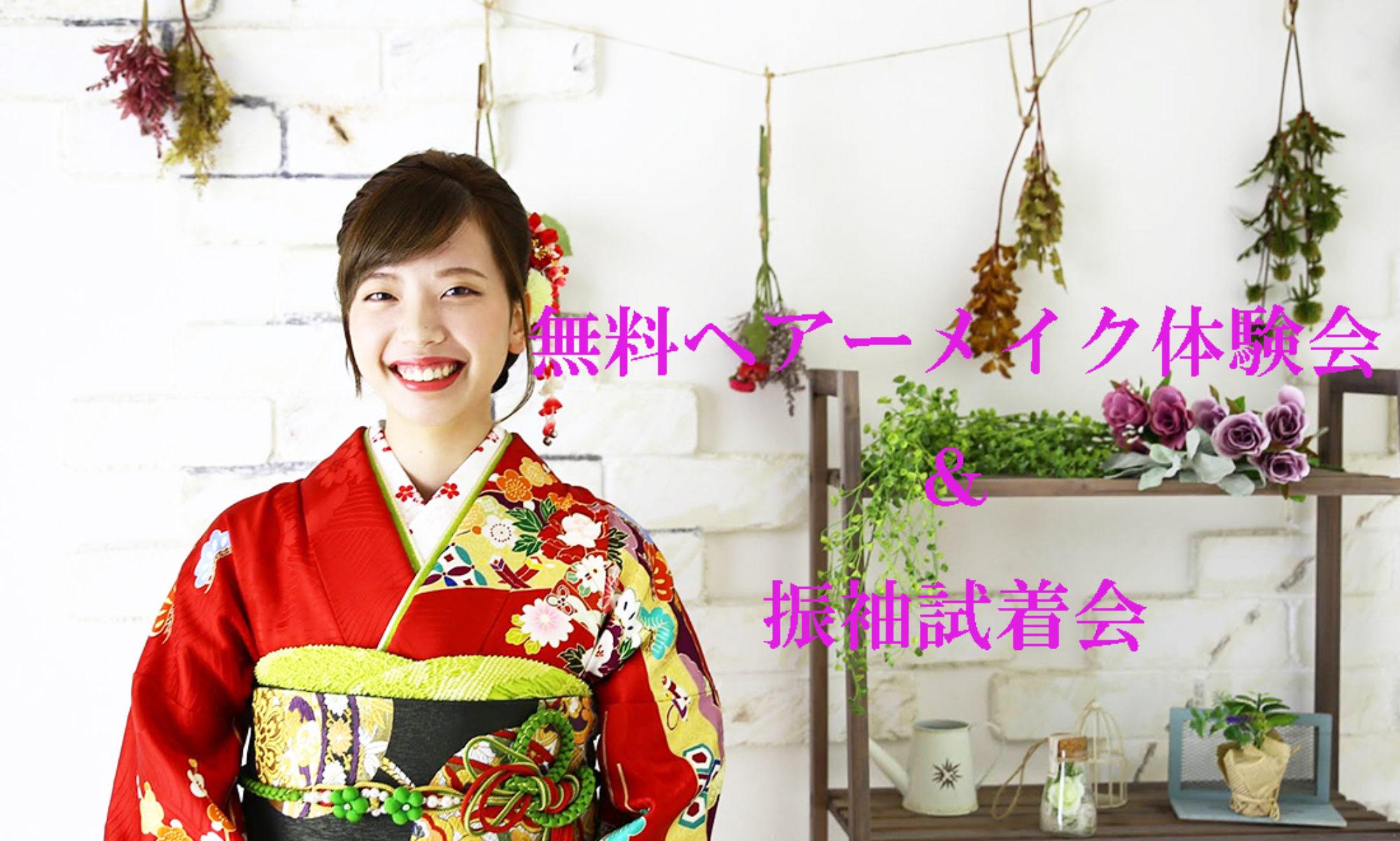 小田原,秦野でお振袖のレンタル、ご購入ならば、MIYAMAへ卒業式ハカマも取り扱いしております。